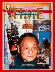 1985: Deng Xiaoping (b.1904–d.1997) (2nd time)